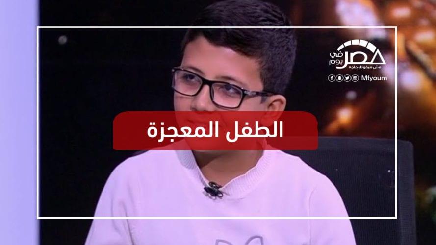 الطفل المعجزة في مصر