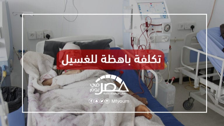 أعلى نسبة وفيات عالميا.. من ينقذ مرضى الفشل الكلوي في مصر؟