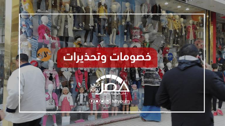 البلاك فرايدي بمصر.. كيف يستفيد المستهلك من الخصومات؟