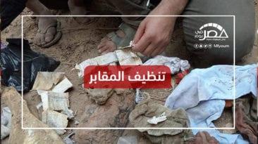 سحر المقابر.. من المسئول عن الإساءة للأحياء والتهجم على الأموات؟ (فيديو)