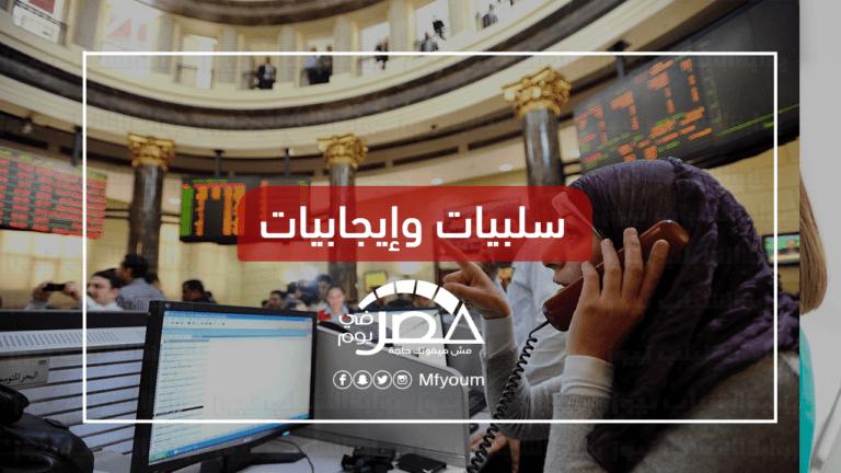 تأثير طرح أرامكو السعودية على البورصة المصرية