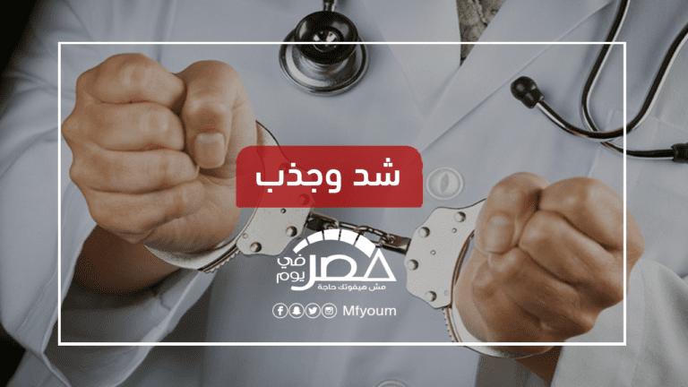 الحبس الاحتياطي للأطباء يثير الجدل