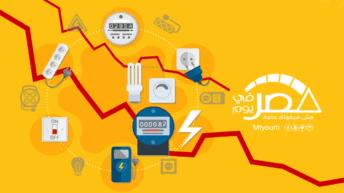 انخفاض كمية الكهرباء المستخدمة في يوليو.. الأسباب (إنفوجراف)