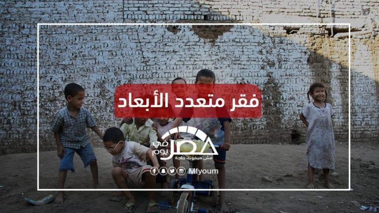 اليوم العالمي للطفل.. ماذا قدمت مصر لـ38.8 مليون صغير؟