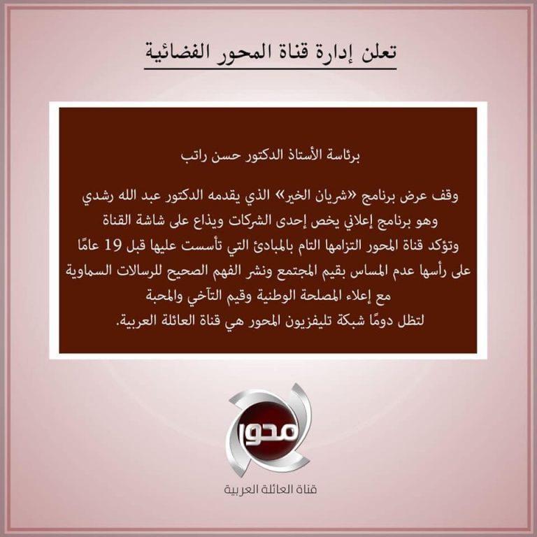 قناة المحور تعلن وقف برنامج شريان الخير لعبد الله رشدي: المصلحة الوطنية