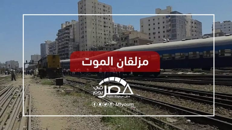 تكرار حوادث القطارات في محافظة الغربية