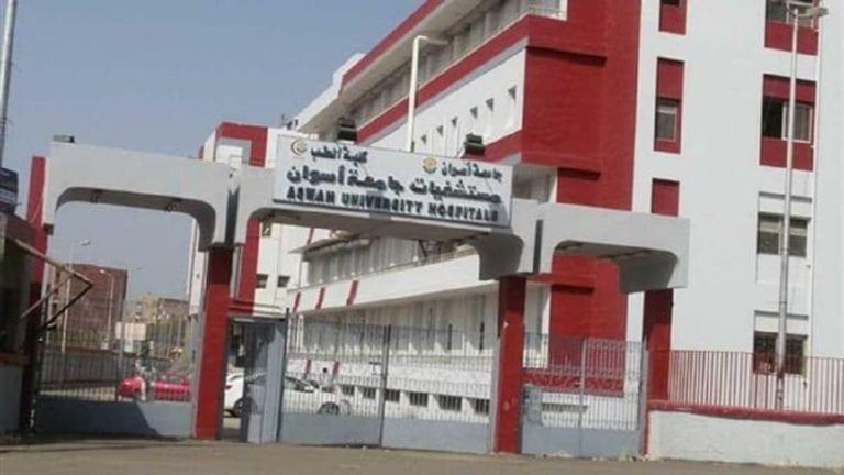 وفاة طالب في مستشفى أسوان الجامعي بسبب جرعة بنج زائدة