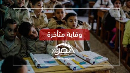 التسمم والأمراض بين طلاب المدارس.. لماذا تتكرر الوقائع؟