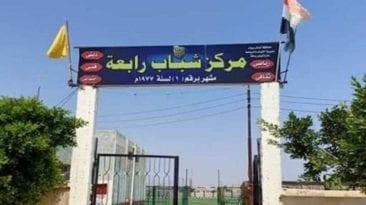 قرار بتغيير اسم مركز شباب رابعة في شمال سيناء