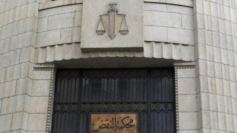 محكمة النقض: الضبط دون حق يضير العدالة أكثر من إفلات المجرم