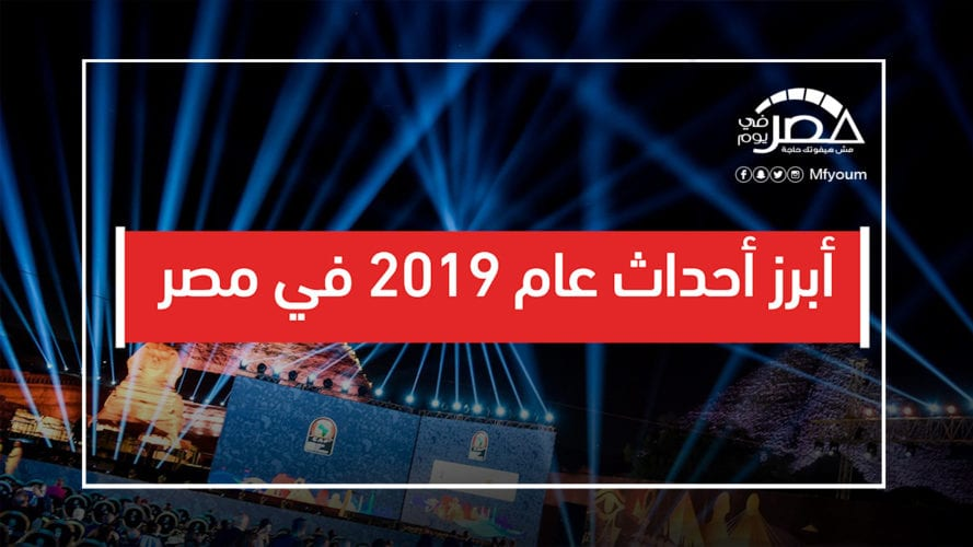 أبرز الأحداث في 2019.. حريق محطة مصر واتهامات محمد علي (فيديو)