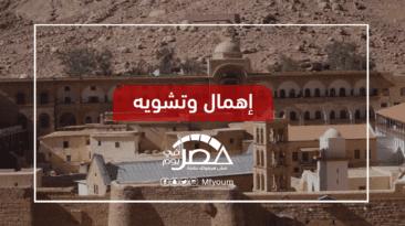 بعد انهيار حائط كنيسة.. من يحمي الآثار القبطية في مصر؟