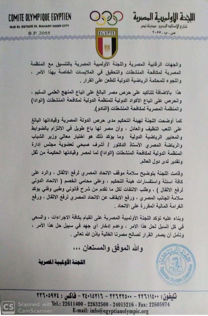 إيقاف مصر عن بطولات رفع الأثقال لمدة عامين.. واعتزال محمد إيهاب