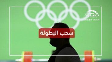 سحب تنظيم بطولة العالم لرفع الأثقال من مصر.. من المسئول؟ (فيديو)