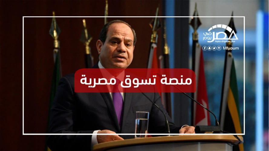 """""""علي بابا"""" مصري.. ما فرص نجاحه في سوق التجارة الإلكترونية؟"""