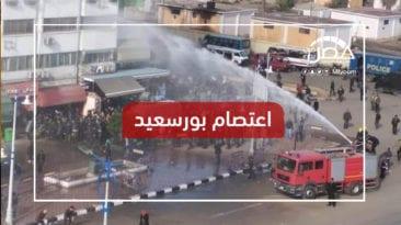 الأمن يفض احتجاج عمال منطقة الاستثمار في بورسعيد.. وهذه الأسباب (فيديو)
