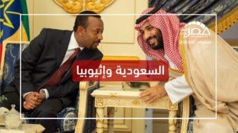 أقرضت إثيوبيا 140 مليون دولار.. هل تدعم السعودية بناء سد النهضة؟