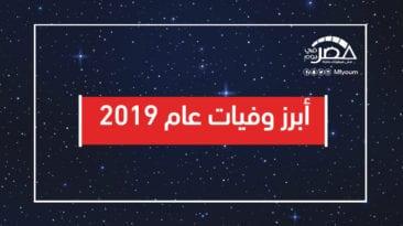أبرز الوفيات في 2019.. سياسيون وكتاب وفنانون (فيديو)