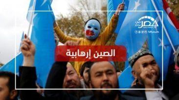 #الصين_بلد_إرهابي.. مصريون يدينون الانتهاكات بحق مسلمي الإيجور (فيديو)