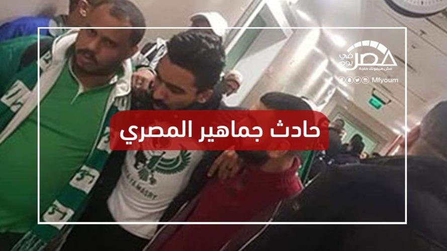 النادي المصري.. خسارة اللاعبين وإصابة المشجعين (فيديو)