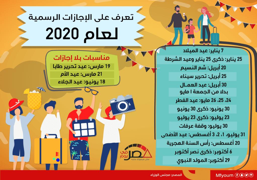 تعرف على الإجازات الرسمية لعام 2020 (إنفوجراف)