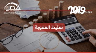 الضرائب في 2019: إعفاء مباني الجيش و23 مليار جنيه تهرب