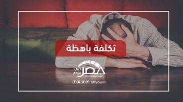 الأمراض النفسية في مصر.. ما تأثيرها على الاقتصاد؟