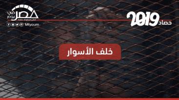أحوال المسئولين في 2019: إقالة وتعيين وسجن