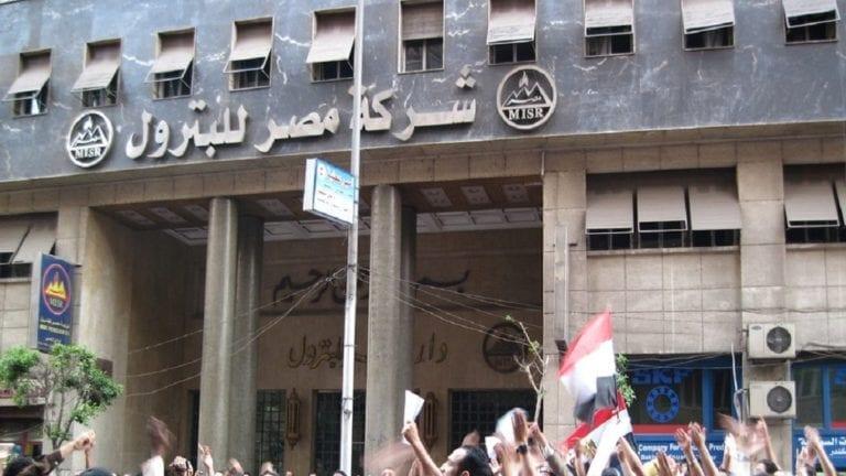 محاكمة مسئولين في شركة مصر للبترول