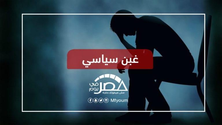 انتحار الشباب في مصر