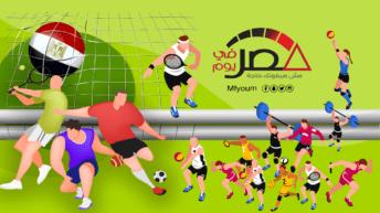 الرياضة في مصر خلال 2019 (إنفوجراف)