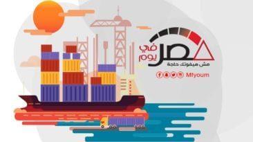 تراجع واردات مصر 22.8% خلال 9 أشهر (إنفوجراف)