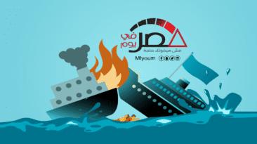 المراكب السياحية في 2019.. حرائق وغرق (إنفوجراف)