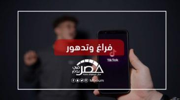 """إقبال بالملايين على تحميل """"تطبيق تيك توك"""" في مصر.. ما الأسباب والمخاطر؟"""