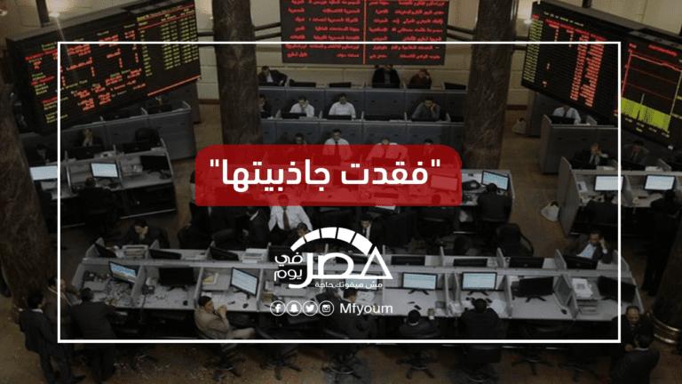 خسائر البورصة المصرية في 2019.. ما الأسباب؟