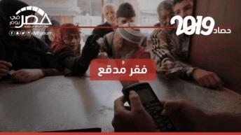 الدعم في 2019: حذف وسخرية وتخفيض أسعار