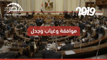 البرلمان في 2019: تعديل الدستور وبيع الجنسية وقروض