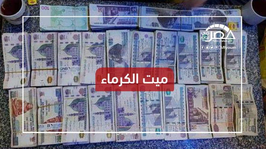 """جمعت 300 ألف جنيه.. """"ميت الكرماء"""" لقضاء دين شابين توفيا في حادثة (فيديو)"""