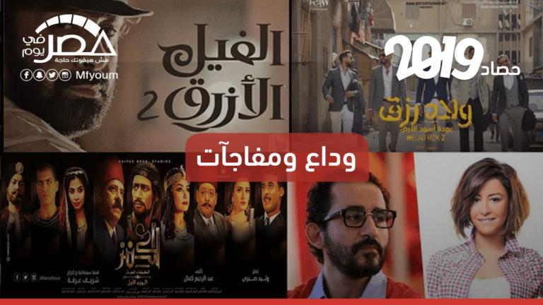 الفن في 2019.. إيرادات قياسية بالسينما وصدمات وسجن مشاهير