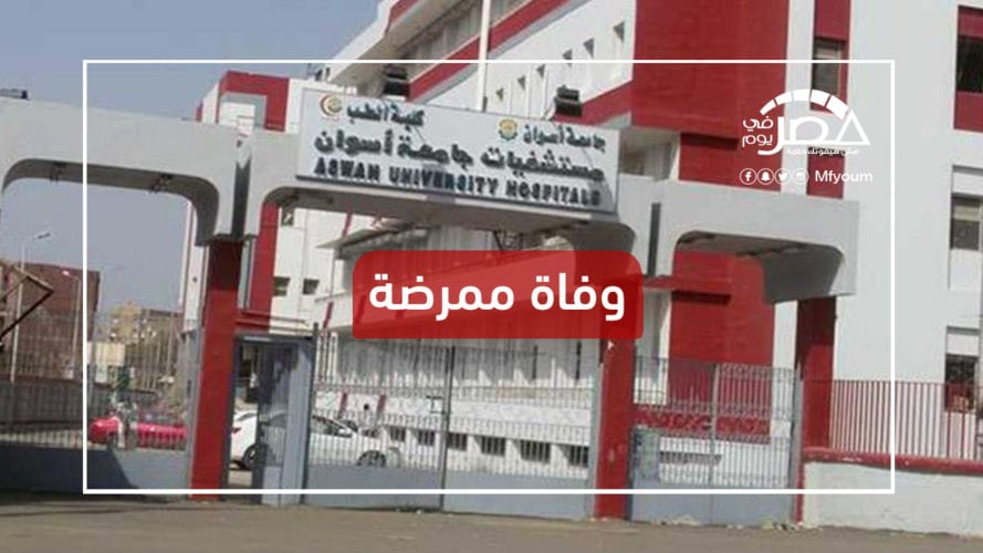 وفاة ممرضة في أسوان نتيجة الإهمال الطبي.. هذا ما قاله زملاؤها (فيديو)