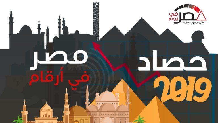 حصاد مصر في عام 2019