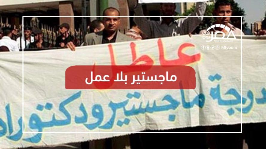 #ماجستير_بلا_عمل.. هل تنجح الاحتجاجات الإلكترونية؟ (فيديو)