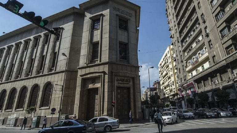 البنك المركزي يعلن إجازة للبنوك