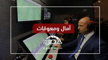 بدء تطبيق تقنية var في مصر