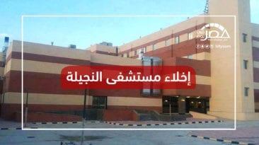إخلاء مستشفى النجيلة بمطروح.. ما علاقة فيروس كورونا؟ (فيديو)