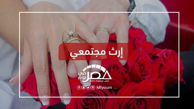 مبادرة الأزهر لمواجهة غلاء المهور.. هل تقضي على العنوسة في مصر؟