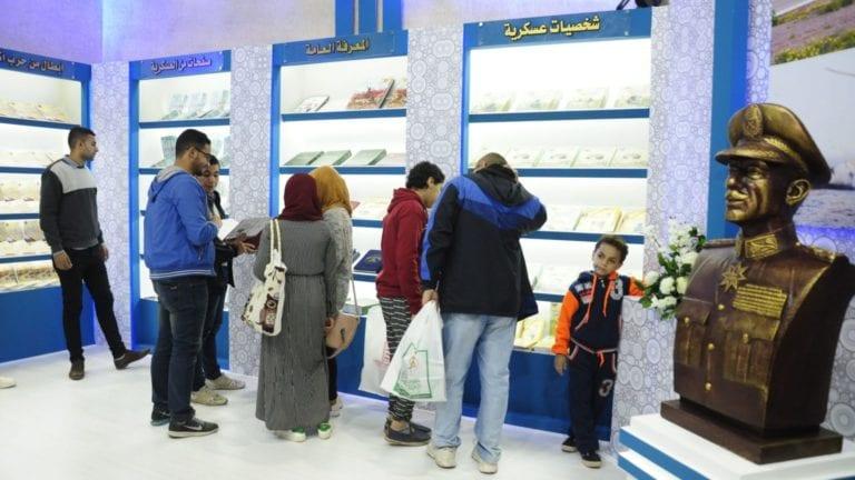 القوات المسلحة تشارك في معرض القاهرة الدولي للكتاب