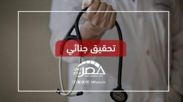 أزمات الأطباء والصيادلة في مصر عرض مستمر
