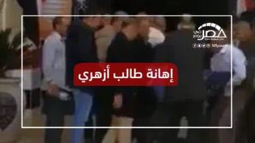 """إهانة طالب أزهري في """"شريعة تفهنا الأشراف"""".. هذا تبرير الكلية (فيديو)"""