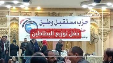"""""""متاجرة بالغلابة"""".. حزب مستقل وطن في الدقهلية ينشر صورا تثير الاستياء (فيديو)"""